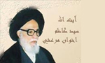 """رحلت آيت اللَّه """"سيدكاظم اخوان مرعشي"""" مدرس برجسته حوزه علميه مشهد (1381 ش)"""