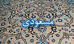 """درگذشت """"مسعودي"""" مورخ و دانشمند بزرگ شيعه(345 ق)"""