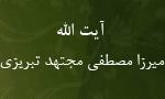 "رحلت عالم ديني و فقيه اصولي آيت اللَّه ""ميرزا مصطفي مجتهد تبريزي"" (1298ش)"