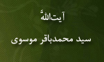 """رحلت آيت اللَّه """"سيد محمدباقر موسوي همداني"""" مترجم تفسير شريف الميزان (1379ش)"""