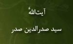 """رحلت فقيه جليل و مرجع كبير آيت اللَّه """"سيد صدرالدين صدر"""" (1332 ش)"""