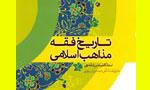 """درگذشت استاد حجتالاسلام """"كاظم مديرشانهچي"""" عالم شهير حديث و روايت (1381ش)"""
