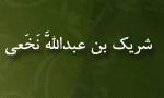 """درگذشت """"شريك بن عبداللَّه نَخَعي"""" محدث و فقيه(177 ق)"""