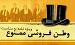 لغو نهايي كاپيتولاسيون در ايران پس از پيروزي انقلاب اسلامي (1358 ش)