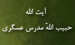 """رحلت عالم فرزانه آيت اللَّه """"ميرزا حبيب اللَّه مدرس عسكري اشتهاردي"""" (1332 ش)"""