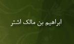 """كشته شدن """"ابراهيم بن مالك اشتر"""" در نبرد با خاندان اُمَوي(71 ق)"""