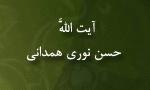 """رحلت فقيه و عالم وارسته آيت اللَّه """"حسن نوري همداني"""" (1369 ش)"""