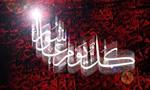 """عاشوراي حسيني و شهادت """"امام حسين""""(ع) به همراه ياران وفادارش در صحراي كربلا توسط سپاه يزيد(61ق)"""