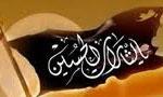 حركت حضرت امام حسين(ع) و خاندان پيامبر از مدينه به مكه(60 ق)