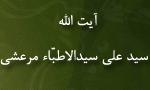 """رحلت عالم جليل و فقيه كبير آيت اللَّه """"سيد علي سيدالاطبّاء مرعشي""""(1277 ش)"""