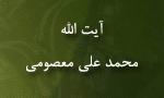 """رحلت آيت اللَّه """"محمدعلي معصومي"""" عالم و فقيه بزرگوار اسلام (1372 ق)"""