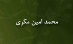 """درگذشت """"محمد امين مكري"""" شاعر و نويسنده كُرد (1365 ش)"""
