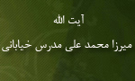 """رحلت رجالي شهير شيعه آيت اللَّه """"ميرزا محمد علي مدرس خياباني"""" (1333 ش)"""