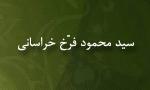 "درگذشت ""سيدمحمود فرّخ خراساني"" اديب و شاعر معاصر(1360 ش)"