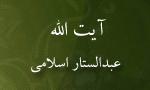 """رحلت فقيه جليل آيتاللَّه """"عبدالستار اسلامي"""" عالم شهير خوزستان (1378 ش)"""