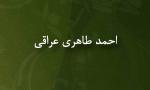 "درگذشت استاد ""احمد طاهري عراقي"" اديب معاصر (1370 ش)"