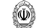 تصويب تاسيس بانك ملي توسط مجلس شوراي ملي (1285 ش)