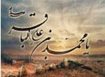 شهادت حضرت امام محمدباقر(ع) به دستِ هشام بن عبدالملک اُمَوی(114 ق)