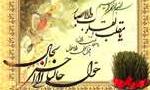 عيد نوروز و آغاز سال هجري شمسي