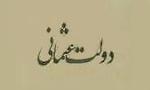 تجاوز سپاه عثماني به خاك ايران (1293 ش)