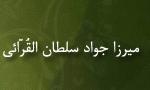 """رحلت فقيه بزرگوار آيتاللَّه """"ميرزاجواد سلطان القُرّائي تبريزي"""" (1376 ش)"""