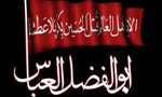جواب ردّ حضرت ابوالفضل العباس (ع) به امان نامه ي شمربن ذي الجوشن (61ق)