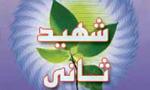"""شهادت """"زین الدین بن علی بن احمد"""" معروف به """"شهید ثانی"""" فقیه نامور شیعه(965 ق)"""