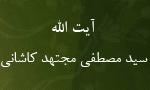 """رحلت عالم مجاهد و فقيه جليل آيت اللَّه """"سيدمصطفي مجتهد كاشاني"""" (1298ش)"""