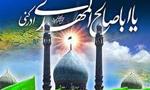 اولين روز امامت حضرت امام مهدي(عج) پس از شهادت پدر بزرگوار ايشان(260 ق)
