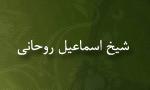 """درگذشت """"شيخ اسماعيل روحاني"""" شاعر و محقق معروف به """"بابا مردوخ"""" (1367 ش)"""