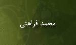 """وفات اديب و دانشمند گرانمايه استاد """"محمد فراهتي"""" (1358ش)"""