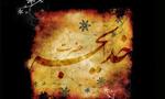 وفات حضرت خديجه(س) همسر با وفاي پيامبر اسلام(ص) بنا به روايتي(10بعثت)