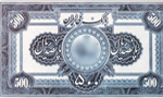 تبديل واحد پول ايران از قِران به ريال و چاپ اوّلين اسكناس توسط بانك ملي ايران (1311 ش)