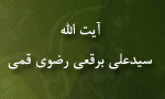 """رحلت نويسنده و عالم ديني آيت اللَّه """"سيدعلي برقعي رضوي قمي"""" (1353 ش)"""