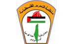 """تأسیس """"سازمان آزادی بخش فلسطین"""" توسط مبارزان فلسطینی (1964م)"""