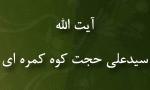 "رحلت آيت اللَّه ""سيدعلي حجت كوه كمرهاي"" از علما و فقهاي بزرگ شيعه (1360 ق)"
