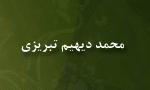 """درگذشت استاد """"محمد ديهيم تبريزي"""" اديب و مورخ آذربايجاني (1378 ش)"""