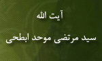 """رحلت عالم بزرگوار آيت اللَّه """"سيدمرتضي موحد ابطحي"""" (1371ش)"""