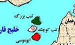 شاه طی مصاحبه ای اعلام کرد، در صورت لزوم برای تصرف جزایر ابوموسی و تنب به زور متوسل می شویم(1349ش)