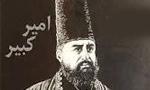 """خلع """"امير كبير"""" از وزارت نظام پس از عزل وي از صدارت عُظمي (1268 ق)"""