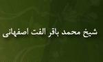 """رحلت علامه عارف و حكيم فرزانه """"شيخ محمد باقر الفت اصفهاني"""" (1343 ش)"""