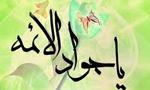 """ولادت """"امام محمدتقي(ع)، جواد الائمه(ع)"""" (195 ق)"""