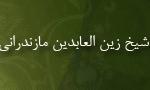 """رحلت فقيه برجسته """"شيخ زين العابدين مازندراني"""" (1271 ش)"""