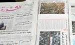 نشریه الثوره، ارگان سازمان آزادیبخش فلسطین، در آخرین شماره خود مقاله ای تحلیلی از ایران به چاپ رساند.(1357ش)