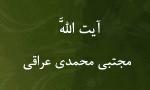 رحلت محقق و پژوهشگر اسلامی آیتاللَّه (مجتبی محمدی عراقی) (1380 ش)