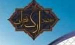 مراسم یادبود حاج سید مصطفی خمینی در مسجد ارک تهران برگزار شد.(1356ش)