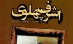 در پی سفر اشرف پهلوی، خواهر شاه به کشور هند، اعلامیه ای از سوی دانشجویان ایرانی دراین کشور توزیع گردید.(1356ش)