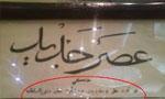 عبدالحمید خان متین السلطنه نماینده سابق مجلس و مدیر روزنامه عصر جدید توسط اعضاء کمیته مجازات به قتل رسید. (1296ش)