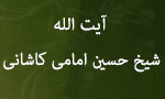 """رحلت فقيه جليل آيت اللَّه """"حسين امامي كاشاني"""" عالم بزرگ كاشان (1380 ش)"""