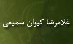 """درگذشت """"غلامرضا كيوان سميعي"""" شاعر معاصر (1372 ش)"""